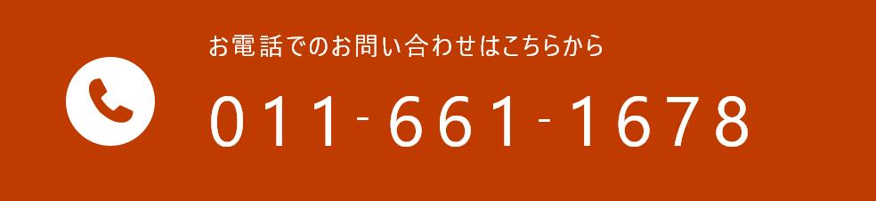 011-661-1678